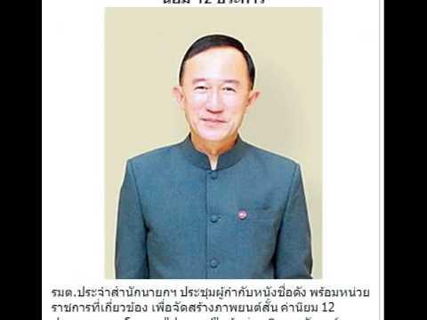 ดร.เพียงดิน รักไทย 2014-10-09 ตอน คณะเจ้าแล�...