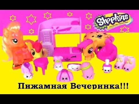 Литл пони и пижамная вечеринка лучших подружек - YouTube