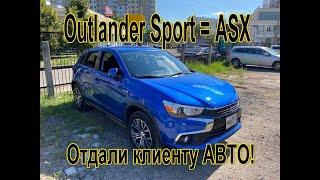 Отдали клиенту АВТО -маленький пробег и свежий год - в какие деньги все получилось с Outlander Sport