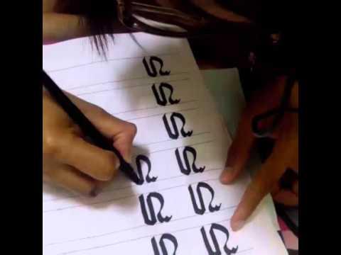 ส่งงาน เขียนปากกาสปีดบอล ก-ฮ