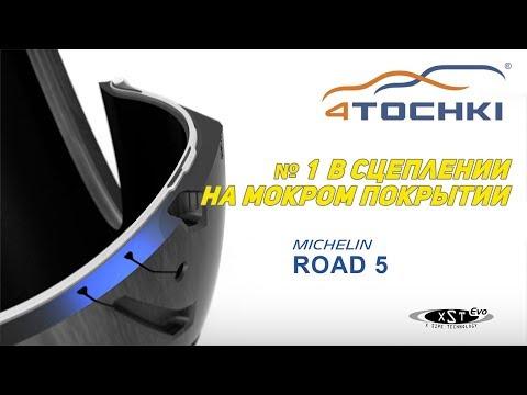 Michelin Road 5 - номер 1 в сцеплении на мокром покрытии