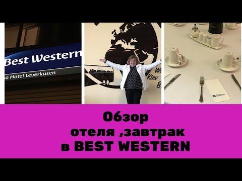 Обзор ОТЕЛЬ БЕСТ ВЕСТЕРН и завтрак  в Ливеркузене , Германия .  Путешествие с Аккорд туром