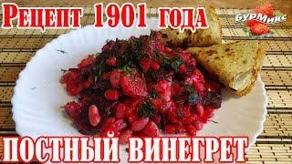 Постный винегрет 1901 года / Русская кухня