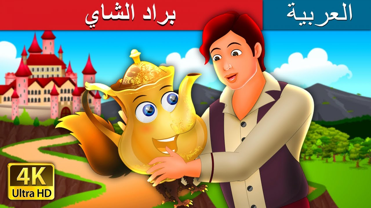براد الشاي | Tea Kettle Story in Arabic | Arabian Fairy Tales