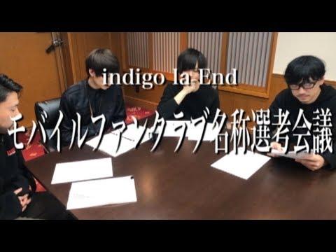 indigo la End モバイルファンクラブ名決定!!