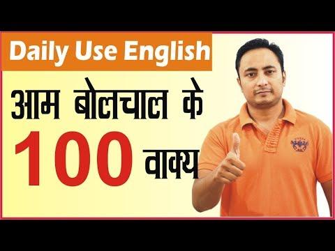 Daily Use English Sentences   English Speaking Practice Sentences for Daily English Conversation