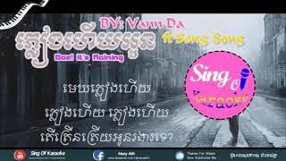 ភ្លៀងហើយអូន ភ្លេងសុទ្ធ Vann Da ft Song Song