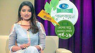 Kesh Kahon | চুলের যত্ন এবং স্টাইল শো | Hair Care & Style Show | Episode: 19 | Rtv Lifestyle | Rtv