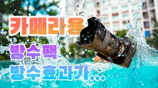 미러리스 방수팩 리뷰! 올 여름 물놀이 필수템 추천!