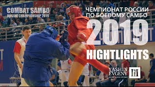 COMBAT SAMBO / CHAMPIONSHIP RUSSIA 2019 / HIGHTLIGHTS