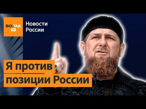 Кадыров готов пойти