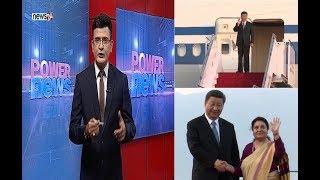 चिनियाँ राष्ट्रपति सीको भब्य स्वागत, 'रेल'सहितका आयोजनामा सहमति हुने - POWER NEWS