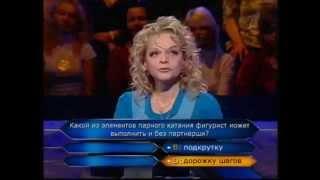 Кто хочет стать миллионером-13 июня 2009