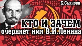Кто и зачем очерняет имя В.И.Ленина? Историк Елена Съянова