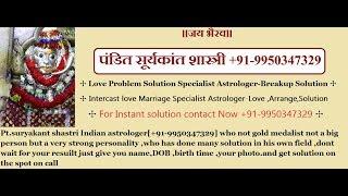 GUWAHATI ^ ^ ^ +91-9950347329  ^ ^ ^ intercaste love marriage specialist In TIRUCHIRAPPALLI