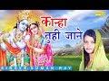 Download कान्हा तुही जाने || Kanha Tuhi Jaane || Suman Ray || Popular Krishna Bhajan MP3 song and Music Video
