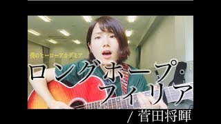 菅田将暉 / ロングホープ・フィリア ( 灯橙あか cover )