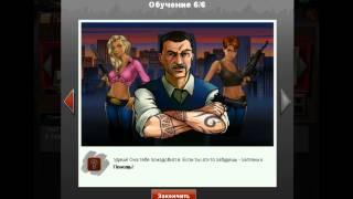 Игра Городские Банды вконтакте