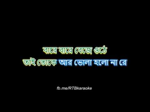 আগে যদি জানতাম Age jodi jantam tobe mon fire chaitam  Bangla karaoke with lyric