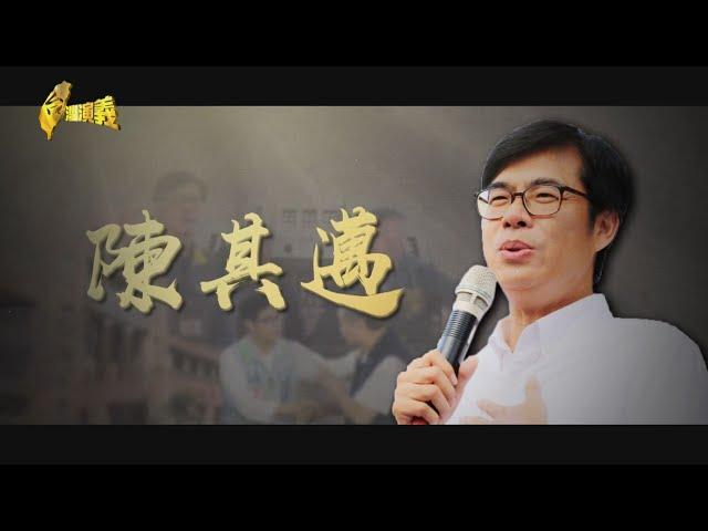 【台灣演義】高雄子弟陳其邁成長故事 2020.08.16 | Taiwan History