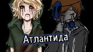 КрипиПаста: Безглазый Джек и Бен Утопленник-Атлантида (Совместное видео с