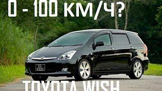 Toyota Wish: разгон от 0 до 100 км/ч