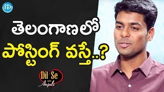 What If I Was Appointed To Telangana..? - Civils Topper Anudeep Durishetty (1st Rank)