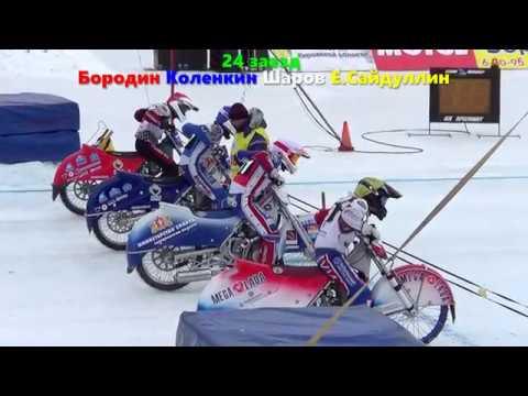 Мотогонки на льду Кубок России 2019 2 этап Вятские Поляны