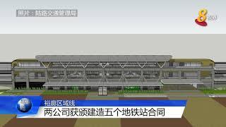 陆交局颁发7亿4000万元合约 建造裕廊区域线五地铁站和高架桥