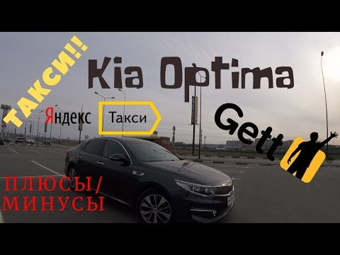 KIA OPTIMA JF из под ТАКСИ,плюсы и минусы тариф комфорт+