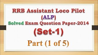 RRB Assistant Loco Pilot ALP 2014 Question Paper With Answers Set-1 (Part 1 of 5) 2017 Video