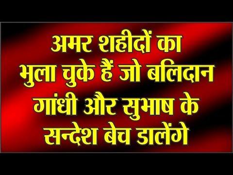 अमर शहीदों का भुला चुके हैं जो बलिदान, गांधी और सुभाष के सन्देश बेच डालेंगे