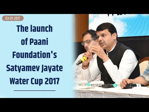 Thumbnail: CM Devendra Fadnavis at the launch of Paani foundation's Satyamev Jayate Water Cup 2017!