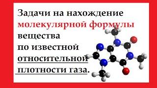 Решение задач на нахождение молекулярной формулы вещества по известной относительной плотности газа