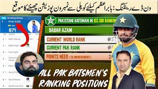 Babar Azam has great chance to snatch the No.1 ODI position from Virat Kohli | ICC ODI Ranking 2020