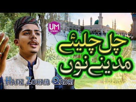 New Kalam 2019  Sawan Da Pata Koi Nai  Hafiz Zohaib Qadri