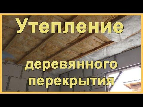 Как правильно утеплить потолок по балкам