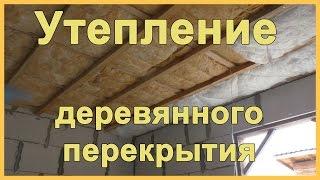 видео Утепление межэтажного перекрытия