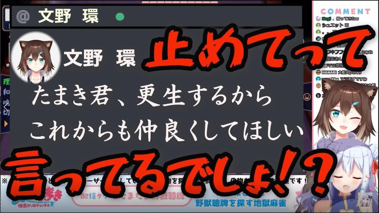 【悲報】文野環、犬山たまきに暴露されてしまう。