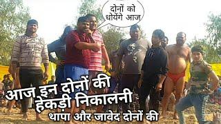 देवा थापा और जावेद ग़नी दोनों पर एक साथ हमला कर दिया /javed gani /deva thapa kushti