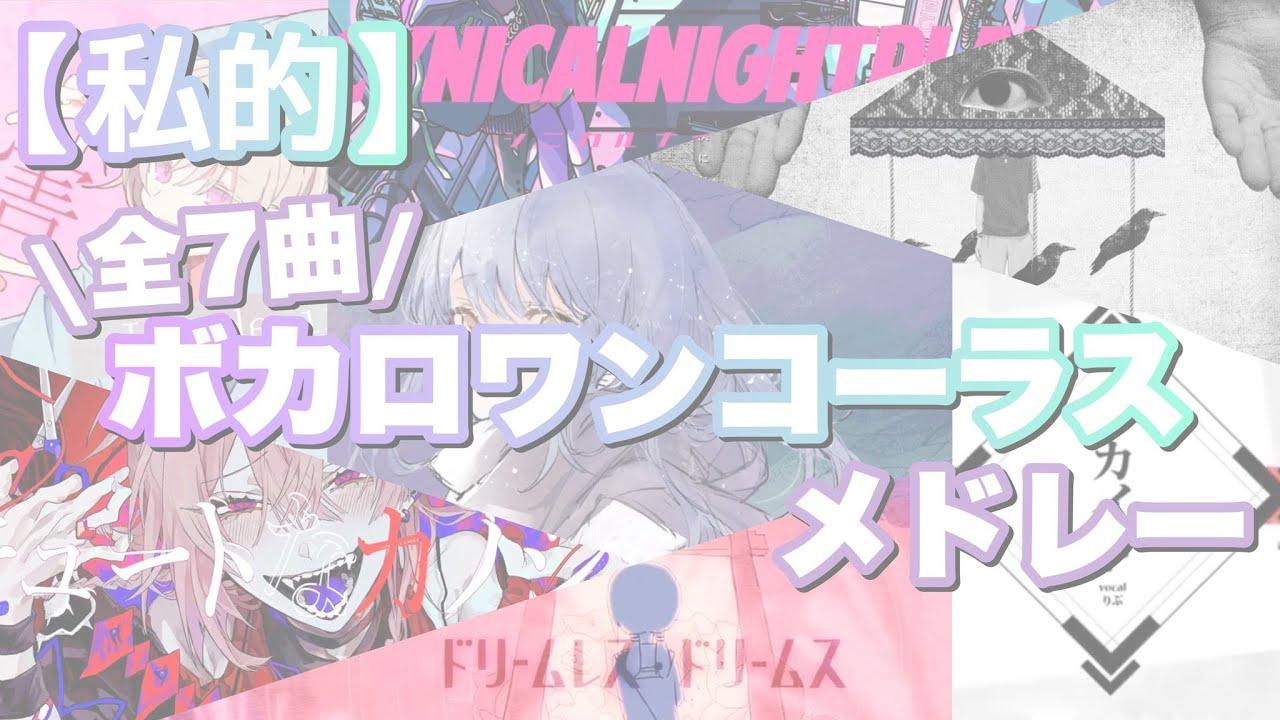【私的】VOCALOID ワンコーラスメドレー 【全7曲】