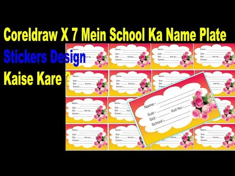 How To Design School Name Plate Stickers In CorelDraw X7 In Hindi