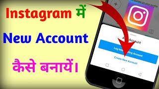 How To Create A New Account In Instagram In Hindi | Instagram Sign Up | Instagram Login