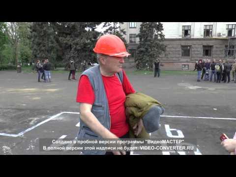 человек, который последним покинул дом Профсоюзов 4 05 2014