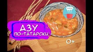 Азу По-Татарски с Курицей и Солеными Огурцами 0+