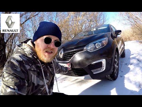 Renault Kaptur ОТВЕТЫ НА ВСЕ ВОПРОСЫ!!!