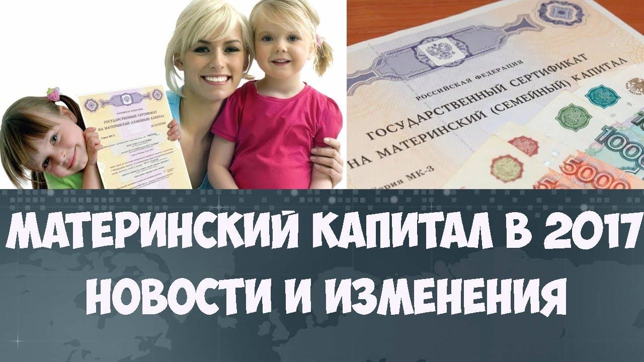 Материнский капитал для детей-инвалидов