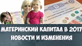 видео Материнский капитал в 2017 году, изменения: последние новости о программе, будет ли единовременная выплата 25 тысяч рублей
