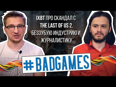 #BadGAMES — iXBT ПРО СКАНДАЛ С THE LAST OF US 2, БЕЗЗУБУЮ ИНДУСТРИЮ И ЖУРНАЛИСТИКУ