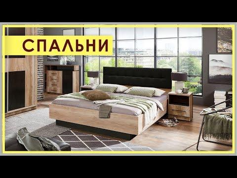 СПАЛЬНИ ПИНСКДРЕВ. Спальни от Пинскдрев в Москве